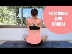 Растяжка для спины, зона между лопатками | chilelavida - YouTube