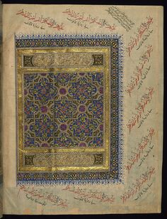 Illuminated Manuscript, Koran, Frontispiece, Walters Art Museum, Ms W.563, fol. 7b