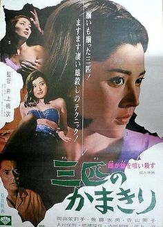 「三匹のかまきり」(1967) Dir. Inoue Umeji, Cast Okada Mariko, Kayama Yoshiko