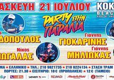 Λάκης Παπαδόπουλος, Γιάννης Γιοκαρίνης, Νίκος Ζιώγαλας & Γιάννης Μηλιώκας όλοι μαζί Στο πιο χαρούμενο απρόβλεπτο χορευτικό Live Happening του φετινού καλοκαιριού..