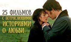 25 фильмов с потрясающими историями о любви