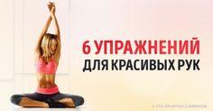 Элементарные упражнений для красивых рук. Обсуждение на LiveInternet - Российский Сервис Онлайн-Дневников