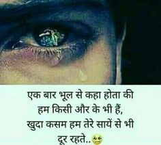 I Love You Shayari For Girls Friends & Boy Friends in Hindi Font Love Breakup Quotes, Love Hurts Quotes, True Love Quotes, Hurt Quotes, Mixed Feelings Quotes, Good Thoughts Quotes, Good Life Quotes, Hindi Shayari Love, Romantic Shayari
