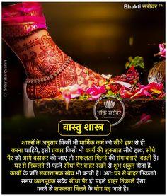 Hindu Rituals, Hindu Mantras, Bangla Love Quotes, Hindi Books, Sanskrit Mantra, Vastu Shastra, Diy Hair Care, Feng Shui Tips