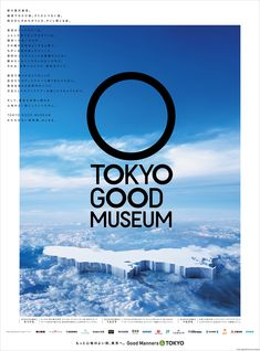 TOKYO GOOD MUSEUM | Fumihito Katamura Photograph Office