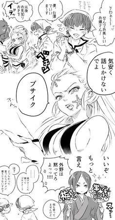 やまかわ (@ymaaaaakw) さんの漫画 | 19作目 | ツイコミ(仮) Demon Slayer, Slayer Anime, Attack On Titan Ships, Anime Crossover, Manga Games, Manga Comics, Anime Demon, First Tattoo, Touken Ranbu