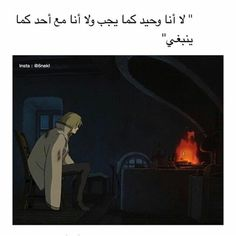 I am okay shokrn shewya tmm bs i am alright Talking Quotes, Mood Quotes, Poetry Quotes, Arabic Jokes, Funny Arabic Quotes, Photo Quotes, Picture Quotes, Arabic English Quotes, Lines Quotes