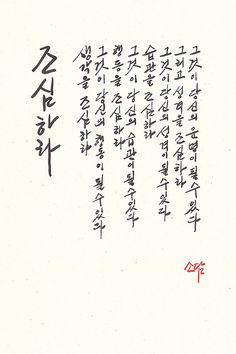 조심하라 Korean Phrases, Korean Art, Good News, Poems, Typography, Calligraphy, Letters, Writing, Random