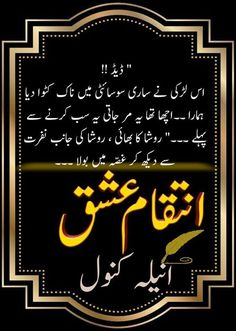 Books To Read Online, Reading Online, Romantic Novels To Read, Quotes From Novels, Urdu Thoughts, Urdu Novels, Reality Quotes, Urdu Poetry, Hani
