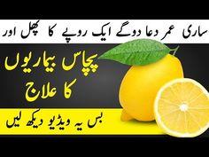 Ramadan K Jumma K Din K Wazaif | Income Mai Bepanah Izafa ka Wazifa | The Urdu Teacher - YouTube
