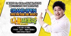 2015.04_인게임 배너