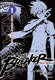 The Breaker: New Waves /// Genres: Action, Comedy, Drama, Martial Arts, Romance, School