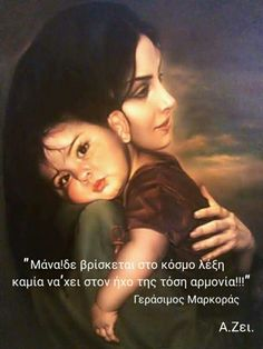 Happy Womens Day Quotes, Happy Mother Day Quotes, Mother Quotes, Buddha Quotes Inspirational, Motivational Picture Quotes, Inspirational Quotes Pictures, Daughter Quotes In Hindi, Love My Parents Quotes, Good Thoughts Quotes