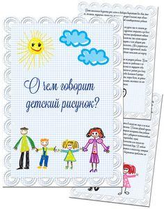 Играем до школы: О чем говорит детский рисунок Консультация для род...