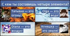 С кем ты составишь четыре элемента?