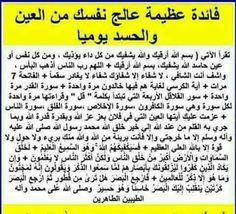 Duaa Islam, Islam Hadith, Islam Quran, Quran Quotes Inspirational, Arabic Quotes, Islamic Quotes, Mecca Islam, Coran Islam, Islamic Phrases