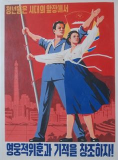 Pyongyang Flag bearers - hand painted DPRK poster Now available at ArtofRevolution.co.uk