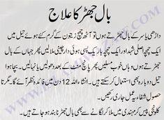 Islamic And Qurani Wazaif, Health And Beauty Tips, Masnoon Dua And Gharelu Totkay In Urdu Beauty Tips For Skin, Health And Beauty Tips, Health Tips, Beauty Hacks, Skin Tips, Hair Fall Remedy Home, Dua For Health, Hair Tips In Urdu, Hair Remedies
