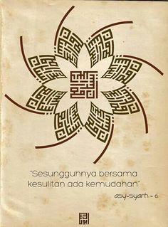 Square kufic ان مع العسر يسرا Along with every hardship is relief. Holy Koran - Al-Insyirah:5