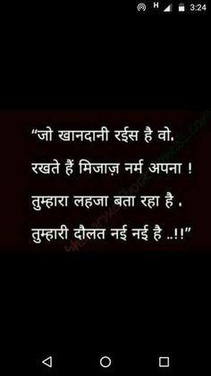 Koiee koiee jyooti shaan K. Hindi Quotes Images, Hindi Words, Hindi Quotes On Life, Motivational Quotes In Hindi, Wisdom Quotes, True Quotes, Inspirational Quotes, Poetry Hindi, Desi Quotes