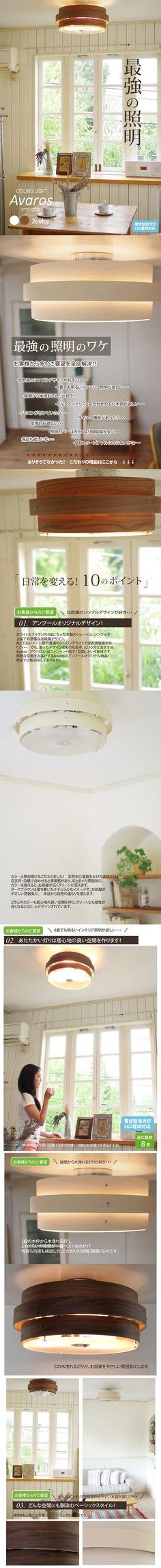 【楽天市場】【照明】Avaros アヴァロス IV/DB シーリングライト おしゃれ 天井 天井照明 ライト 3灯 リビング ダイニング 寝室 明るい 6畳 8畳 リモコン インテリア LED 北欧 ナチュラル 子ども部屋 【P20Feb16】:Ampoule