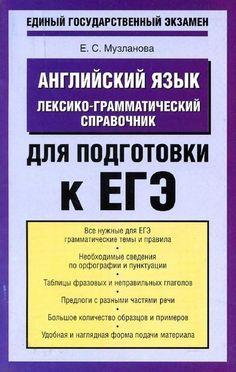 Лексико-грамматический справочник для подготовки к ЕГЭ. Музланова / Неформальный Английский
