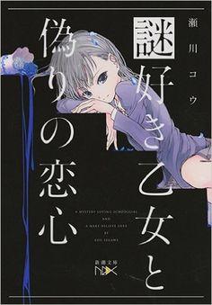 謎好き乙女と偽りの恋心 (新潮文庫nex) | 瀬川 コウ | ライトノベル | Amazon.co.jp