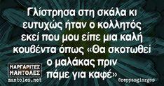 ...μάλλον μαντέψατε ποιος θα το φάει το tag ε; 😂#margarites_mantoles Greek Memes, Lol, Humor, Funny, Quotes, Laughing So Hard, Qoutes, Humour, Funny Parenting