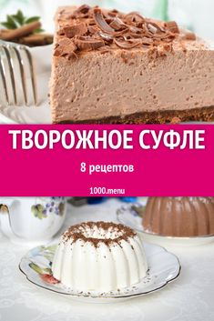 Cottage Cheese Recipes, Farmers Cheese, True Food, Russian Recipes, Vanilla Cake, Food And Drink, Cooking Recipes, Sweets, Snacks