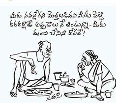Funny Cartoons, Funny Jokes, Hilarious, Fun Quotes, Best Quotes, Telugu Jokes, Arnav And Khushi, Pen Name, Quotations