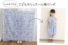 Sewing Kids Clothes, Sewing For Kids, Couture, Upcycle, Shoulder Dress, Diy Crafts, Summer Dresses, Fabric, Handmade