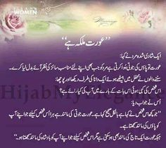 123 Best Urdu stories images | Urdu stories, Urdu quotes ...