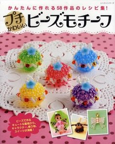Out of Print / PETIT and CUTE BEADED Motifs - Japanese Bead Book. $20.00, via Etsy.
