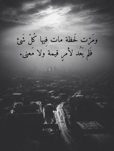 Beautiful Arabic Words, Arabic Love Quotes, Beautiful Eyes, Talking Quotes, Mood Quotes, Poetry Quotes, Cover Photo Quotes, Picture Quotes, Quotations