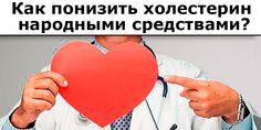 Как понизить холестерин народными средствами? | Полезные советы