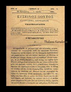 """«'ς σην πατρίδαν»: Περιοδικό του 1880. """"Εύξεινος Πόντος"""""""