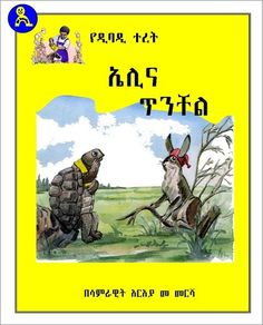 Dibadi's Story: The Turtle and the Hare by Samrawit Araya (Amharic) Kids Story Books, Stories For Kids, Ethiopian Beauty, Projects For Kids, Project Ideas, Childrens Books, Places To Visit, Adventure, Hare