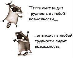 Будьте оптимистами!