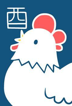【酉年無料年賀状】かわいいにわとり&ひよこのイラスト年賀状無料ダウンロード【2017年】 Chicken Illustration, Graphic Illustration, Typography Logo, Logos, Chinese New Year 2017, Chicken Logo, Chicken Images, New Year Art, Chicken Crafts