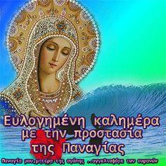 Good Night, Good Morning, Prayer Book, Inspirational Thoughts, Kids And Parenting, Anastasia, Christianity, Mona Lisa, Prayers