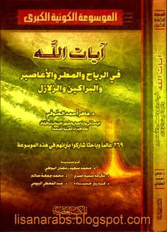 آيات الله في الرياح والمطر والأعاصير والبراكين والزلازل تحميل وقراءة أونلاين pdf