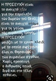 Orthodox Christianity, Picture Quotes, Motivational Quotes, Weather, God, Pictures, Inspirational, Dios, Photos