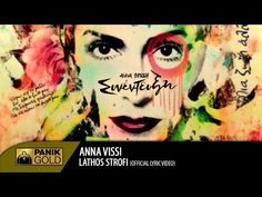 Άννα Βίσση - Λάθος Στροφή | Anna Vissi - Lathos Strofi (Official Lyric Video HQ) - YouTube