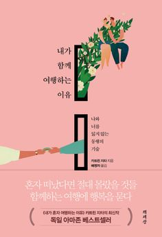 내가 함께 여행하는 이유 Poster Layout, Book Layout, Typography Layout, Typography Poster, Book Cover Design, Book Design, Book Logo, Best Book Covers, Book Posters