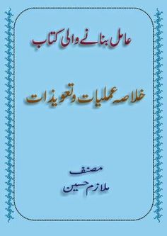 Amil Bananey Wali Kitab Pdf Book Free Download