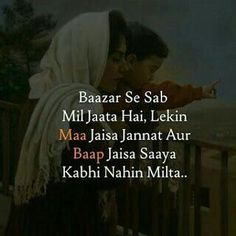 daughter hurts mother quotes * daughter hurts mother quotes The birth of Imam Ali Dad Quotes From Daughter, Love Parents Quotes, Mom And Dad Quotes, I Love My Parents, Happy Mother Day Quotes, Mother Quotes, Child Quotes, Girly Attitude Quotes, Quotes Deep Feelings