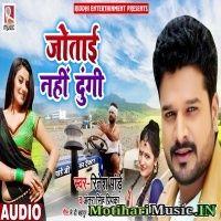 Khet Mera Jota Hai Kaisa Jotai Nahi Dungi Ako Paisa Ta Jotai Koi Karega Kaise Ritesh Pandey Mp3 Download Mp3 Song Songs Album Songs