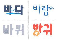 Hablemos en coreano: 초급 한글 카드 Letter Art, Tech Companies, Art For Kids, Language, Company Logo, Lettering, Learning, Logos, School