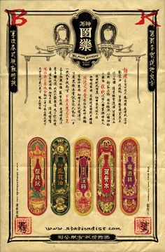 What Chinese medicine__Skateboard by zhan wei, via Behance
