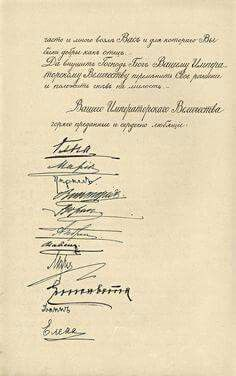 "Letter to members of the royal family to Emperor Nicholas II to pardon the Grand Duke Dmitri Pavlovich (after the murder Rasputin) with resolution of Emperor Nicholas II. 1916 GA RF. F. 644. Op. 1. D. 53. L. 1, 1ob. 2. Ink on paper; Signature: autographs of the royal family. Top black ink note of Emperor Nicholas II:  ""Nobody has the right to engage in murder; I know that conscience can not give peace, because not one Kalistov involved in this. I'm surprised your appeal to me. Nicholas. """